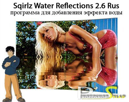 Sqirlz Water Reflections v2.6 Rus